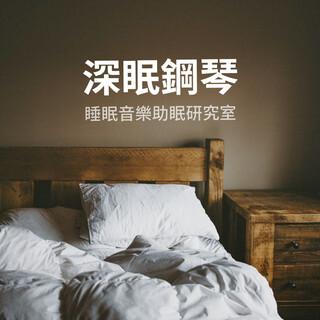 睡眠音樂助眠研究室:深眠鋼琴篇 (Relaxing Piano Music for Sleeping)