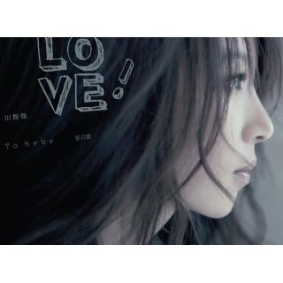 Love ! 田馥甄 To Hebe 影音館
