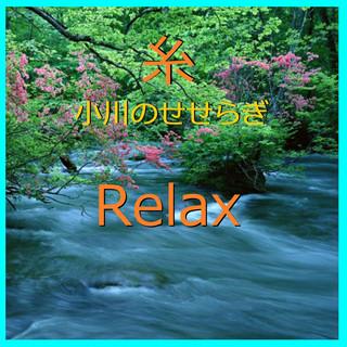 糸 ~小川と音楽のハーモニー~ (リラックスサウンド)(Instrumental) (Ito -Stream & Music- (Relax Sound) (Instrumental))