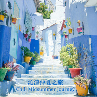 沁涼仲夏之旅 (Chill Midsummer Journey)