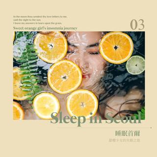 睡眠首爾:甜橙少女的失眠之旅 (Sleep in Seoul:Sweet orange girl's insomnia journey)