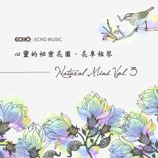心靈的祕密花園.花草弦琴 Vol.3 Natural Mind Vol.3