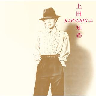 Chika Ueda And Karyobin (4)