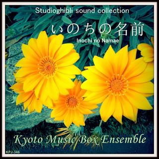 いのちの名前(「千と千尋の神隠し」より) - music box (Inochi No Namae Music Box)