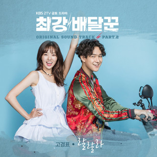 Strongest Deliveryman, Pt. 2 (Music From The Original TV Series)