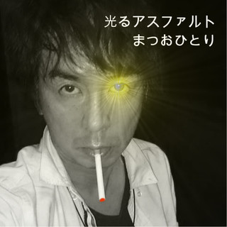 光るアスファルト (リミックス)