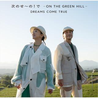 次のせ〜の!で - ON THE GREEN HILL - (Tsugino Seno ! De - ON THE GREEN HILL - )