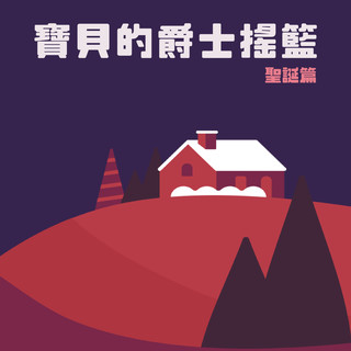 寶貝的爵士搖籃 - 聖誕篇 (Jazzy Christmas Songs for Babies)
