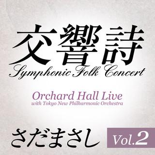 交響詩 Vol.2 (Live) (Koukyoushi Vol. 2 (Live))
