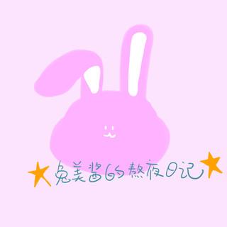 兔美醬的熬夜日記