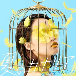 夏のカナリア (B タイプ) (Natsu No Kanariya B-Type)