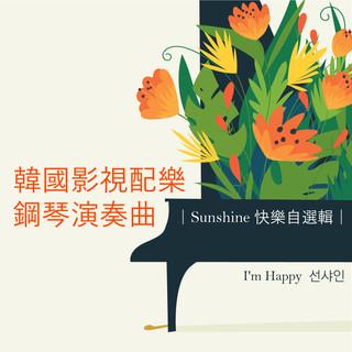 韓國影視配樂鋼琴演奏曲 / Sunshine快樂自選輯