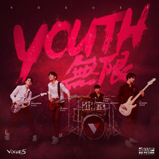 Youth 無限