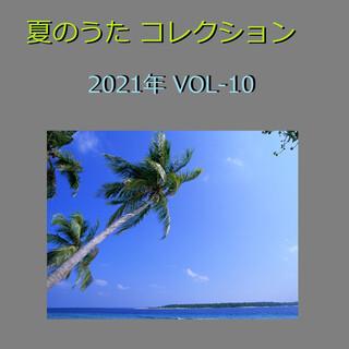 夏のうた コレクション 2021年 オルゴール作品集 VOL-10 (A Musical Box Rendition of Summer Song Collection 2021 Vol-10)