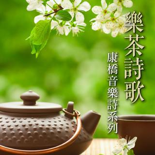 樂茶詩歌 / 康橋音樂詩系列