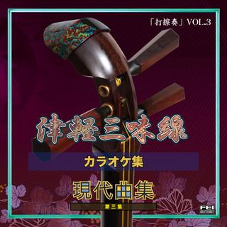 津軽三味線 現代曲集 打擦奏3 カラオケバージョン (Tsugaru Jamisen Dassaso 3 Back Version)