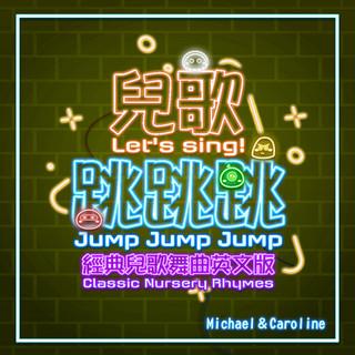 兒歌跳跳跳 經典舞曲英文版 (Let's Sing ! Jump, Jump, Jump Classic Nursery Rhymes)
