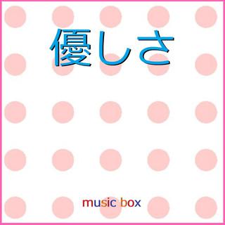 優しさ (オルゴール) (Yasashisa (Music Box))
