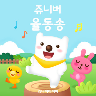 Happy Kids Song By Jr.Naver