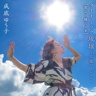 躍動的琉球~應援Version~【歡唱起舞盤】