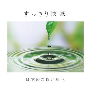 すっきり快眠~目覚めの良い朝へ~ (Sukkiri Kaimin Mesame No Yoi Asa He)
