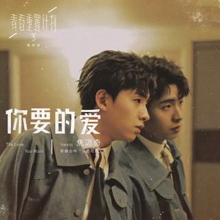 你要的愛 (青春重置計畫 3 劇好聽) (The Love You Want (Remake Of Youth 3:OST))