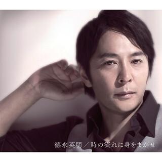 時の流れに身をまかせ (Tokino Nagareni Miomakase)