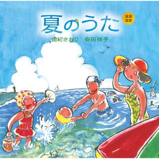 童謡唱歌「夏のうた」 (Douyou Shouka