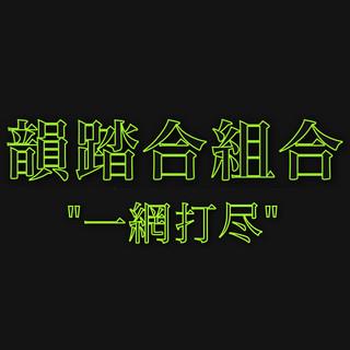 一網打尽 (Itimoudajinn -EP)