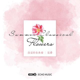 涼夏的古典樂.花香 Summer Classical.Flowers