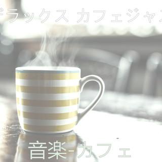 音楽 - カフェ