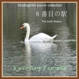 6番目の駅(「千と千尋の神隠し」より) - harp version (Rokubanme No Eki Harp Version)
