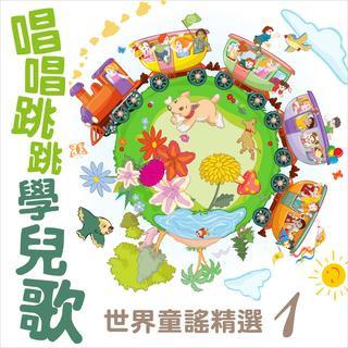 唱唱跳跳學兒歌 / 世界童謠精選 1