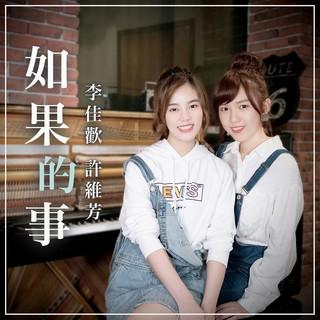 如果的事 (feat. 許維芳)
