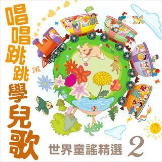 唱唱跳跳學兒歌 / 世界童謠精選 2