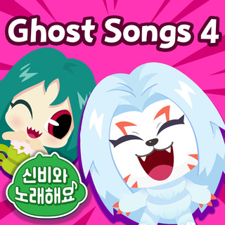 <Sing Along With Shinbi ! > Ghost Songs 4