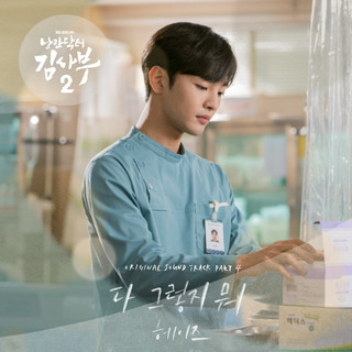 浪漫醫生金師傅2 (Dr. Romantic 2 OST Part.4)