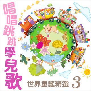 唱唱跳跳學兒歌 / 世界童謠精選 3