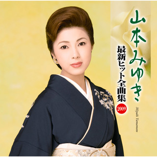 山本みゆき 最新ヒット全曲集2009 (Miyuki Yamamoto Saishin Hit Zenkyokushu 2009)