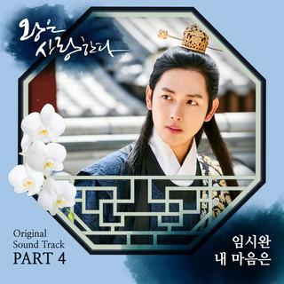 王在戀愛電視劇原聲帶 PART 4