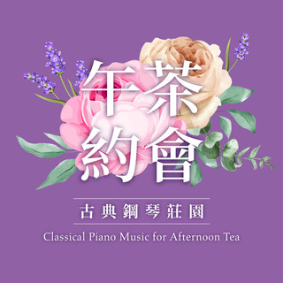 午茶約會.古典鋼琴莊園 (Classical Piano Music for Afternoon Tea)