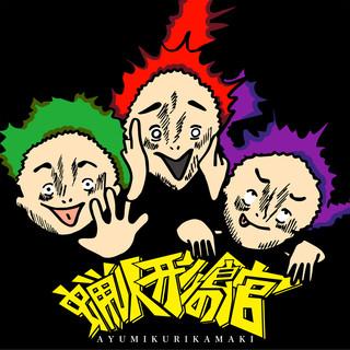 蝋人形の館 (Rouningyouno Yakata)