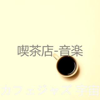 喫茶店 - 音楽