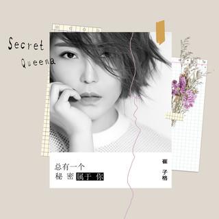 總有一個秘密屬於你