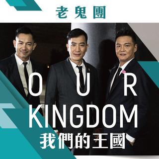 我們的王國