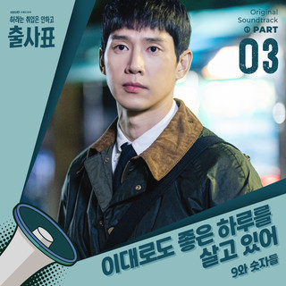 出師表 OST Part.3 (INTO THE RING / 출사표)