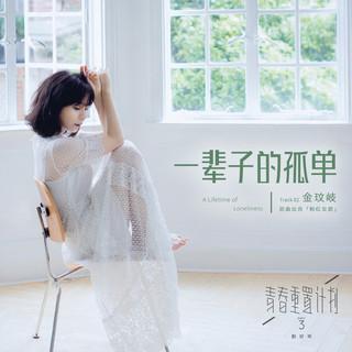 一輩子的孤單 (青春重置計畫 3 劇好聽) (A Lifetime Of Loneliness (Remake Of Youth 3:OST))