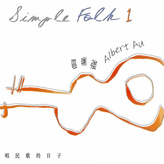 區瑞強 經典民歌全集1 Simple Folk Vol. 1 (Qu Rui Qiang Jing Dian Min Ge Quan Ji 1 Simple Folk Vol. 1)