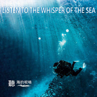 聽~海的呢喃 (Listen to the whisper of the sea)