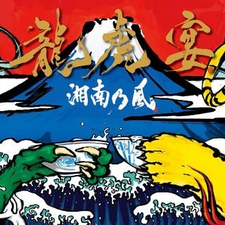 龍虎宴 (Ryukono Utage)